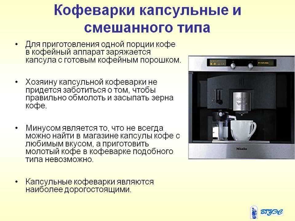 Что такое чалды для кофемашин и как ими пользоваться