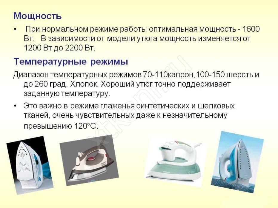Максимальная и минимальная температура утюга и способы определения