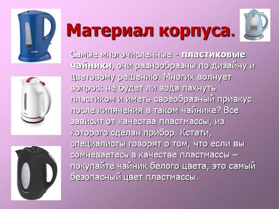 Как убрать запах из нового электрического чайника?