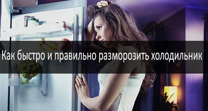 Основные методы правильной разморозки холодильника