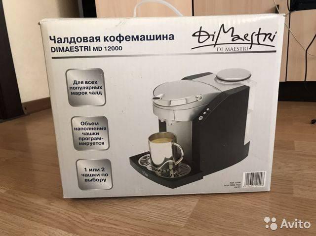 Что такое чалды для кофемашины, и как их правильно использовать