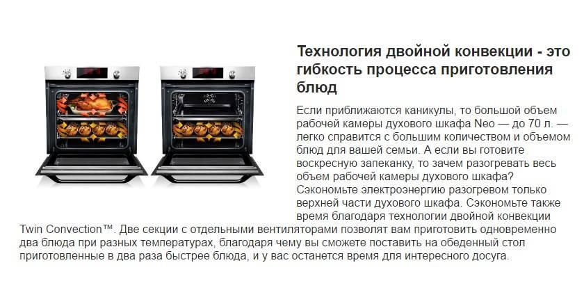 Конвекция в духовке: что это такое и для чего нужна