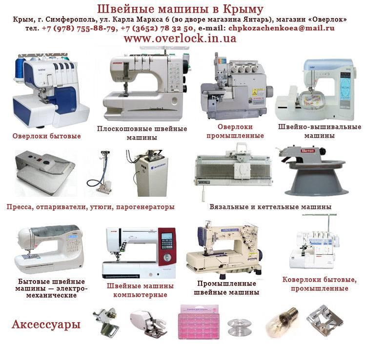 Электромеханические швейные машины - характеристики и описание