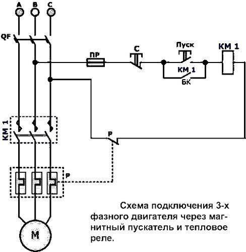 Подключение магнитного пускателя через выключатель