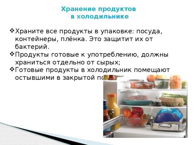 Как правильно, легко и быстро разморозить холодильник