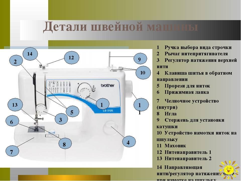 Как выбрать швейную машинку для домашнего использования — советы эксперта