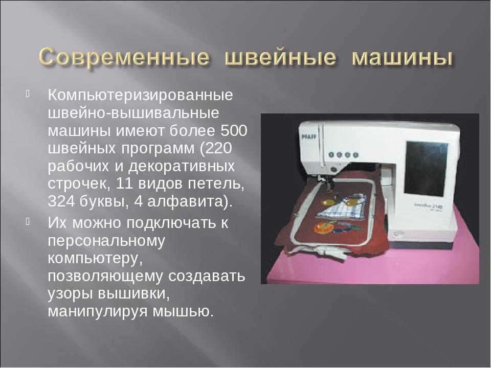 Швейная машинка – что это такое, устройство, принцип работы, особенности разных видов