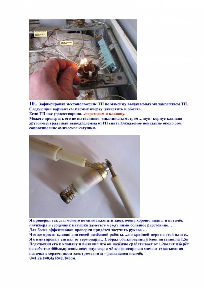 Признаки и причины неисправности газовой духовки и ремонт своими руками