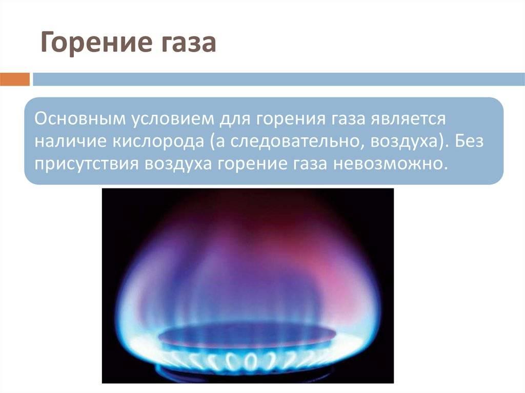 Температура газовой горелки: от чего зависит, регулировка